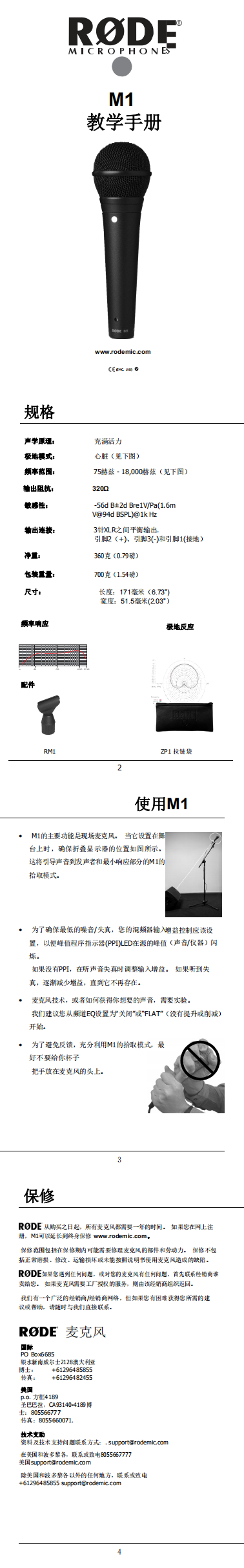 M1_product_manual_translate_Chinese_0.png