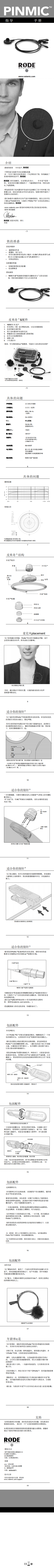 PinMic_product_manual_1_20_translate_Chinese_0.png